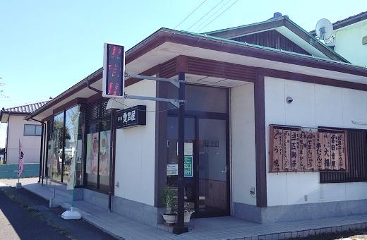 菓子舗 愛宕屋